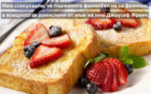 travel-france-bus-vacation-french-toast