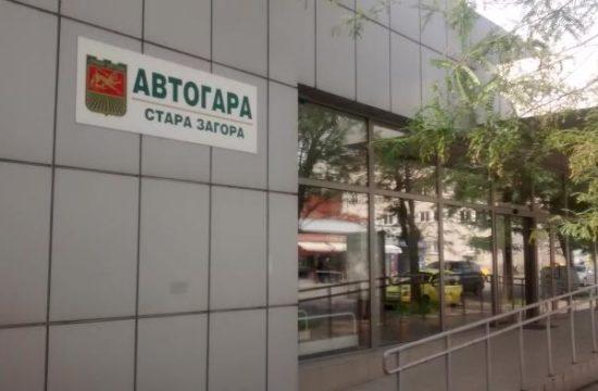 Автогара Стара Загора - вход